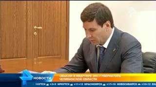 Следствие пришло с обысками в дом экс-губернатора Челябинской области