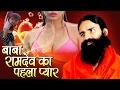 Baba Ramdev Ka Pahala Pyar  ( बाबा रामदेव का पहला प्यार   इस विडियो को देखने के बाद चौक जायेंगे आप)