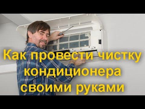 Чистка кондиционера панасоник своими руками видео