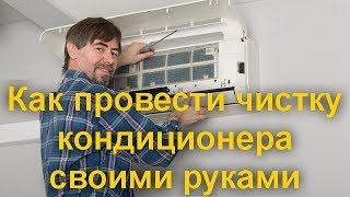 видео Чистка сплит-системы своими руками