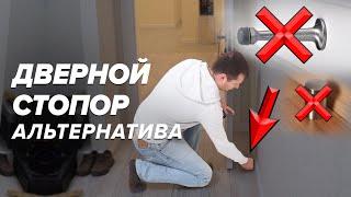 видео Стопоры для дверей
