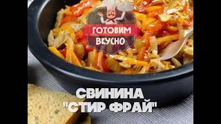 видео Стир-фрай из грибов со свининой