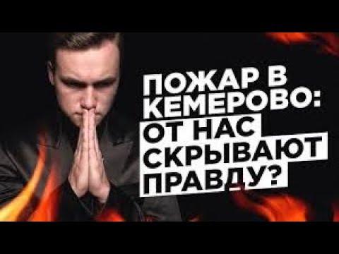 ОТ НАС СКРЫВАЮТ ПРАВДУ   ПОЖАР В КЕМЕРОВО [ПЕРЕЗАЛИВ СОБОЛЕВА]