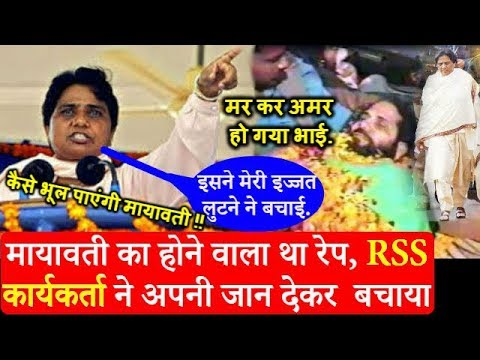 Mayawati saved from SP goons by an RSS worker and BJP MLA in infamous Mayawati GuestHouse kand.