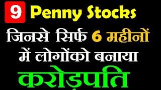 9 PENNY STOCKS GAVE SOLID RETURNS⚫ MULTIBAGGER PENNY STOCKS 2020 ⚫ Top multibagger penny stocks SMKC