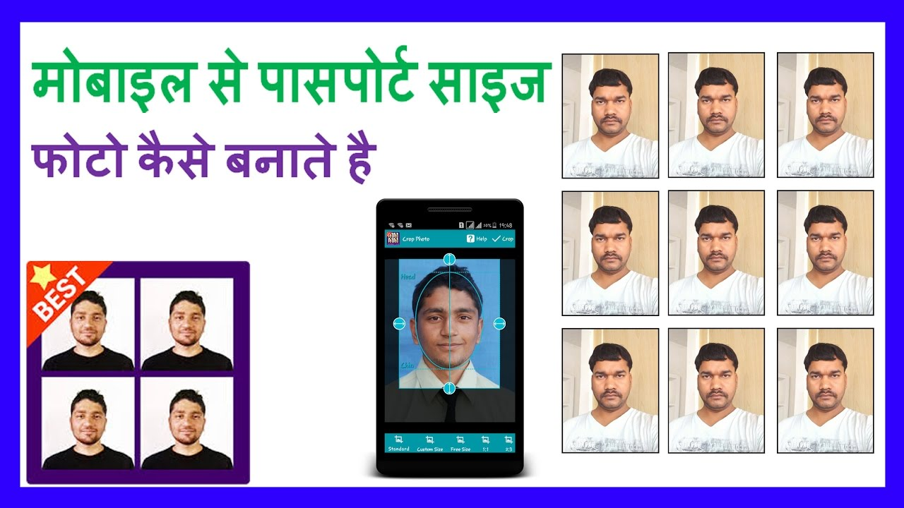 How to make passport size photo using android mobile create id how to make passport size photo using android mobile create id passport photo hindi ccuart Choice Image