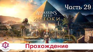 Assassin's Creed: Истоки. Прохождение. Часть 29. (PS4)