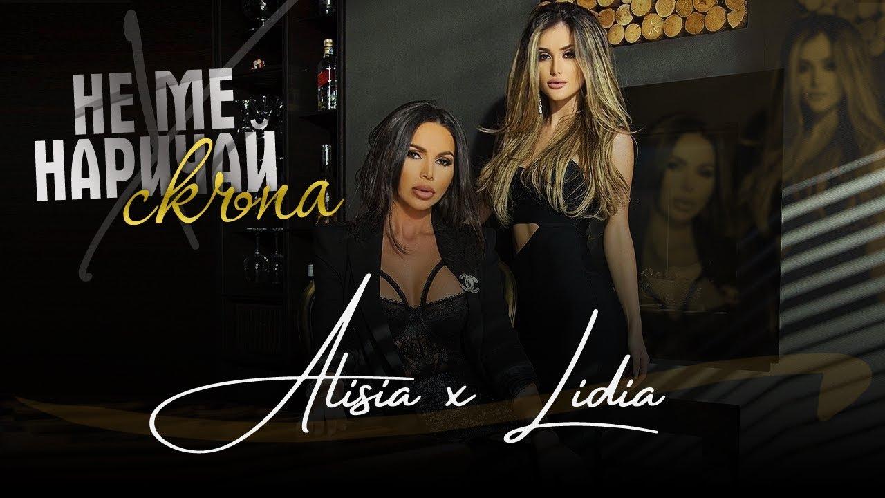 ALISIA x LIDIA - NE ME NARICHAI SKUPA / АЛИСИЯ х ЛИДИЯ - НЕ МЕ НАРИЧАЙ СКЪПА