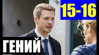 ГЕНИЙ 15,16СЕРИЯ (сериал2019) ПРЕМЬЕРА. Анонс и дата выхода