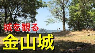 《金山城(美濃国)》2017 〜美濃金山城を観る〜