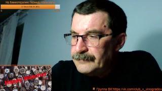 Владимир Виноградов|Стрим|Как я служил в армии..18+