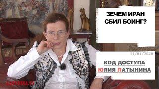 Юлия Латынина Код Доступа 11 01 2020 LatyninaTV