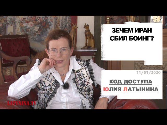Юлия Латынина / Код Доступа/ 11.01.2020 / LatyninaTV /