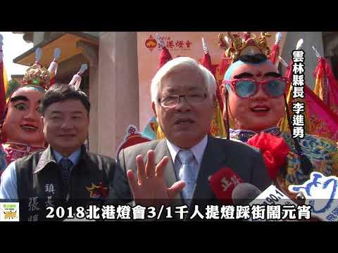 2018北港燈會3月1日千人提燈踩街鬧元宵