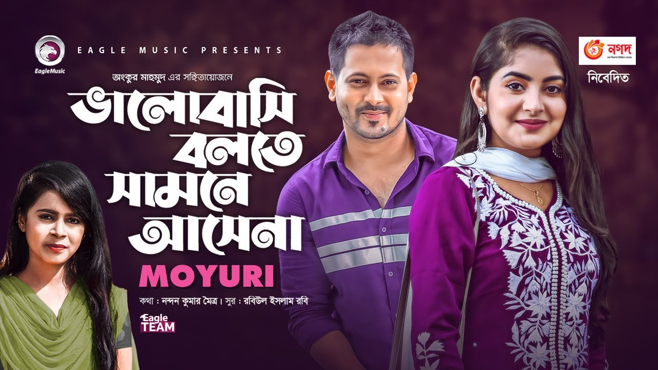 Bhalobashi Bolte Samne Ase Na | Moyuri | Bangla New Song 2020 | Official Music Video | Eid 2020