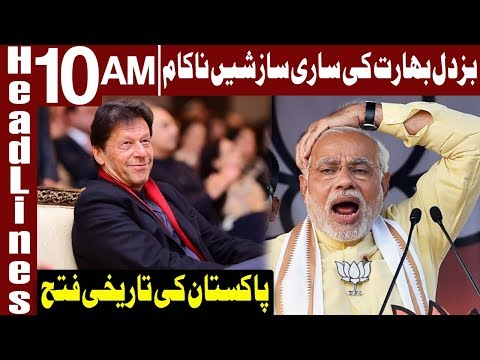 Historic Victory Of PTI Government   Headlines 10 AM   22 February 2020   Express News