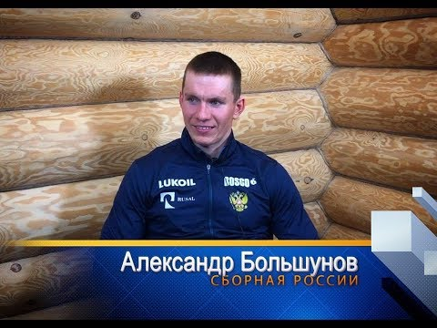 """Эксклюзивное интервью Александра Большунова проекту """"На лыжи!"""""""