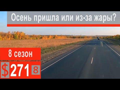 $271 Scania S500 Двинули на юг России!!! Первый рабочий день за рулем)))