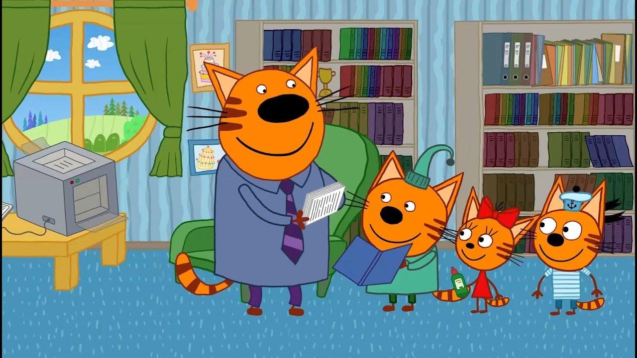 Три кота писатели