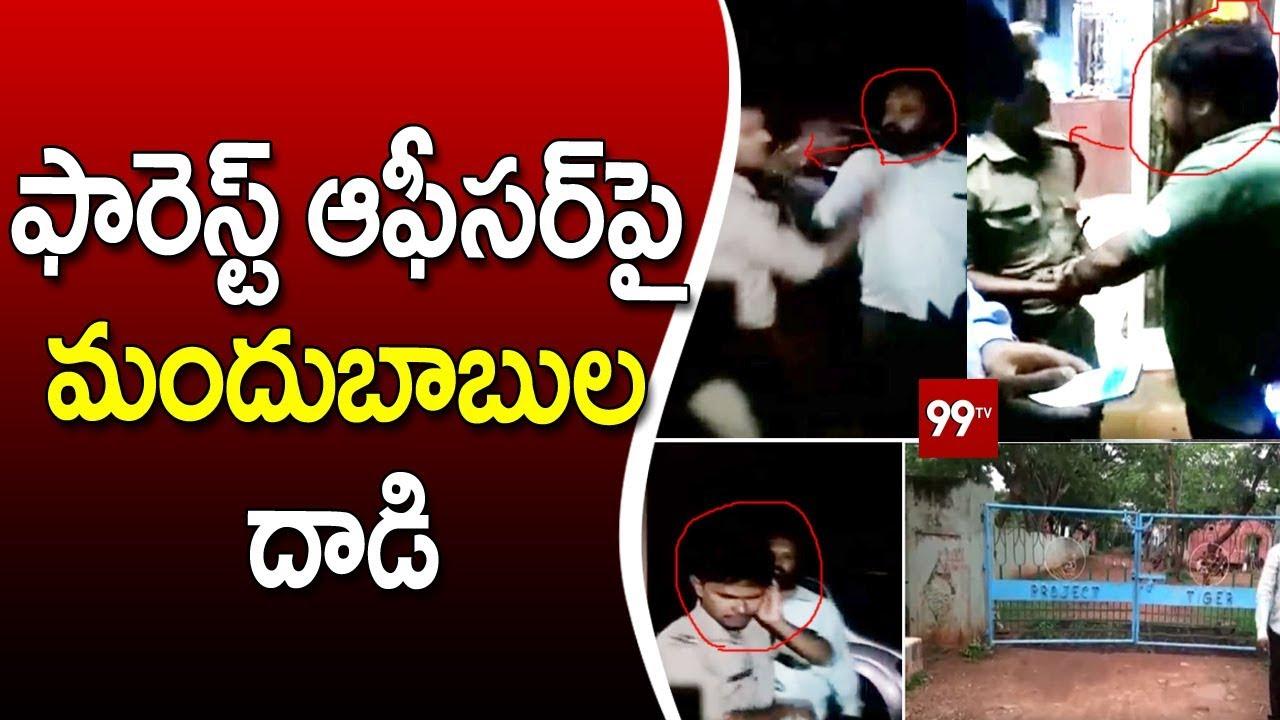Download Forest Officer Assaulted by Drunken Men | Srisailam | 99 TV Telugu