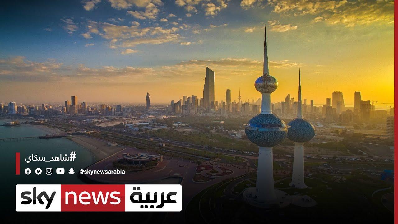 الكويت دون الضرائب الانتقائية والمضافة يحرمها من 2.5 مليار دولار سنويا | #الاقتصاد  - نشر قبل 55 دقيقة