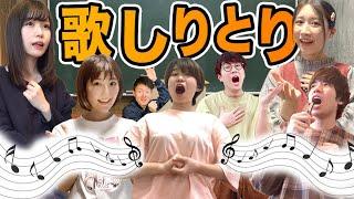 【対決】歌詞乗っ取り的ルール!?男女で歌しりとり対決やってみた!