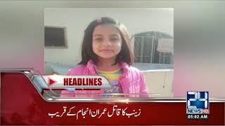 News Headlines   5:00 AM   13 Oct 2018   24 News HD