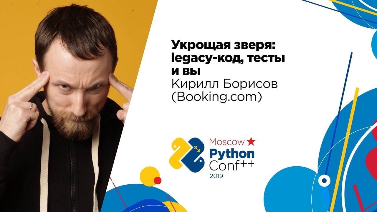 Image from Укрощая зверя: legacy-код, тесты и вы / Кирилл Борисов (Booking.com)