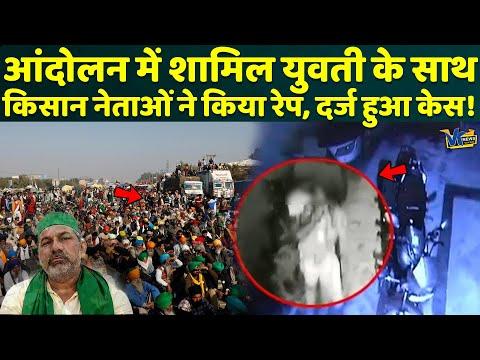 किसान नेताओं ने आंदोलन में युवती का किया रेप, केस दर्ज होते