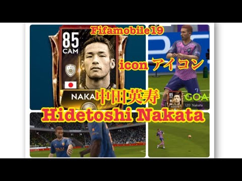 Fifamobile19, Icon Hidetoshi Nakata アイコン 中田英寿 , Gameplay, Goal, Shot, Freekick,etc, Fifaモバイル19