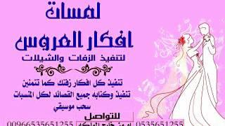 شيله 2018 ترحيب باام العروس باسم ام خالد تنفيذ بلاسماء 0535651255