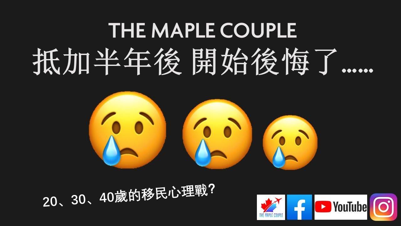 The Maple Couple 抵加半年後,開始後悔了? 20、30、40的移民心理戰?