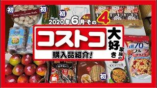 ◆コストコ大好き家族の購入品紹介◆ 2020年6月その4