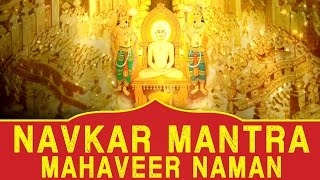 नवकार मंत्र | Navkar Mantra | Mahaveer Naman | Sadhana Saragam | Suresh Wadkar | Ruchi J