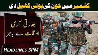 Indian Army Ki Kashmir Main Khoon Ki Holi | Headlines 3PM | 17 December 2018 | Neo News