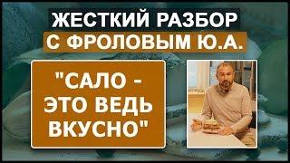 САЛО с мозгов свисало Разбор видео Ивана Русских о пользе Сала.