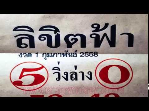 เลขเด็ดงวดนี้ หวยซองลิขิตฟ้า-วิ่งล่าง 1/02/58