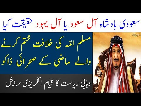Aal e saud kon hai | History of Al Saud family | Limelight Studio