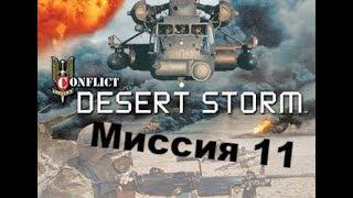Конфликт Буря в пустыне Прохождение (2019) Conflict Desert Storm / Миссия 11
