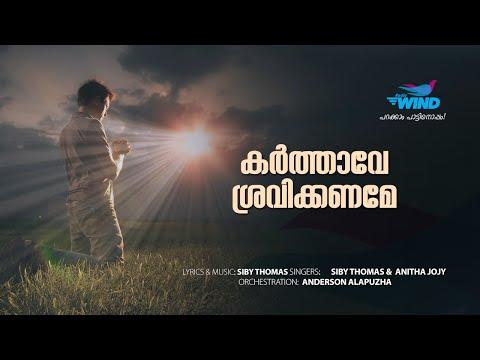 Karthave Sravikkaname | കർത്താവേ ശ്രവിക്കണമേ | Radio Wind | Christian Devotional Song