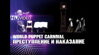 Смотреть видео Санкт-Петербург Кукольный театр/ Преступление и Наказание онлайн