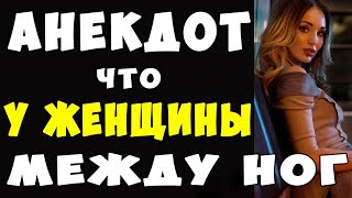 АНЕКДОТ про Руки Между Женских Ног Самые Смешные Свежие Анекдоты