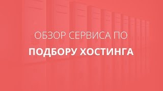 Обзор сервиса по подбору хостингов! Выбираем качественный хостинг(Рейтинг хостингов: http://tophosting.in.ua Описания сайта на котором вы можете подобрать хостинг для вашего сайта!..., 2014-08-17T16:51:43.000Z)