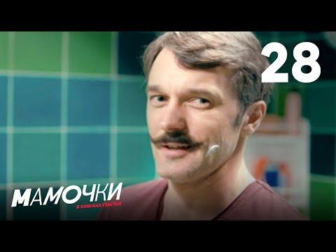 Мамочки | Сезон 2 | Серия 8 (28)