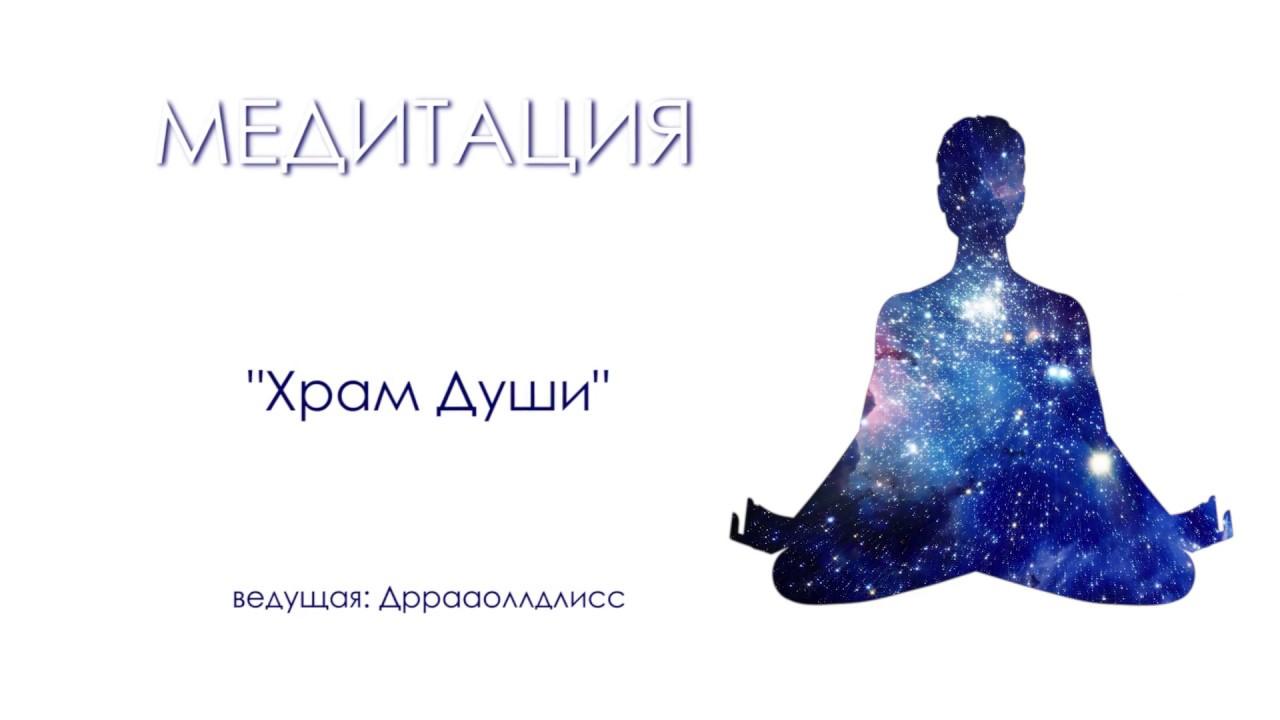 """Глубокое расслабление и визуализация """"Храм Души"""""""