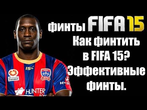 Как финтить в FIFA 15/16? Эффективные финты.