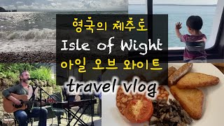 Isle of Wight UK travel vlog …