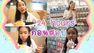 24 ชั่วโมงก่อนสอบ ไม่อ่านหนังสือเลย Vlog กินเที่ยวช๊อป [Nonny.com]