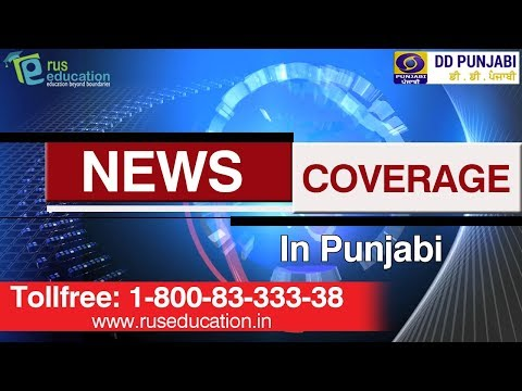 MBBS Admissions | Complete guide for medical aspirants in Punjabi
