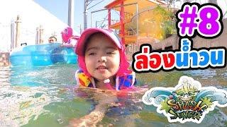 หนูยิ้มหนูแย้ม   เล่นสวนน้ำ Splash Jungle   #8 Grand West Sands (ภูเก็ต)